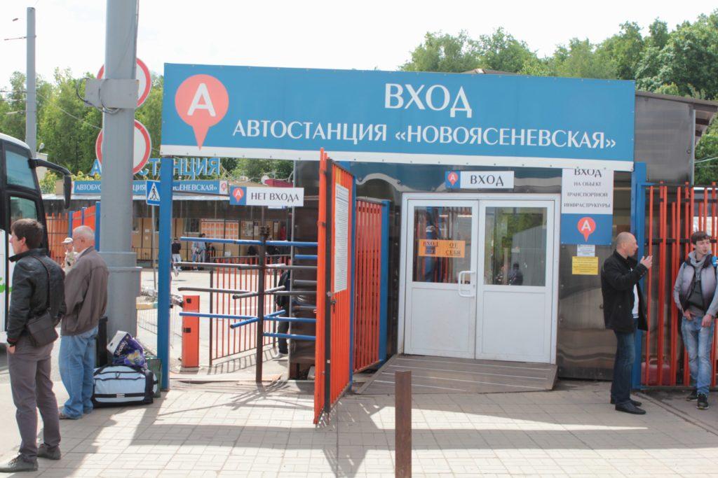Как добраться до Новоясеневского автовокзала